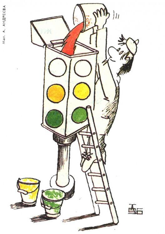 Малюнок  про світлофор, фарбу журнал перець