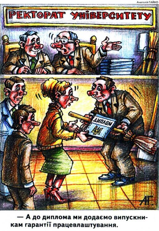 Малюнок  про диплом, мітлу, цинічний журнал перець