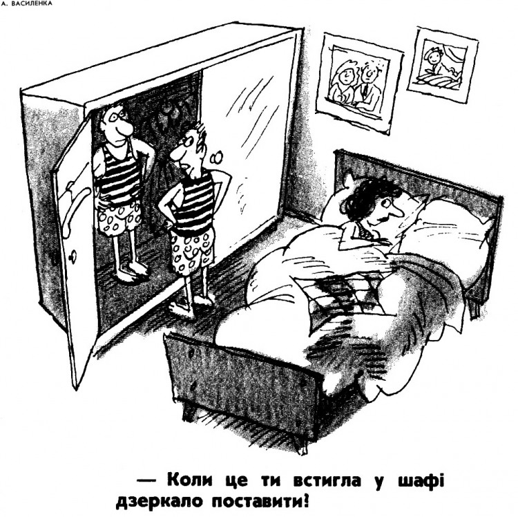 Малюнок  про чоловіка, дружину, шафу, коханців, подружню невірність журнал перець
