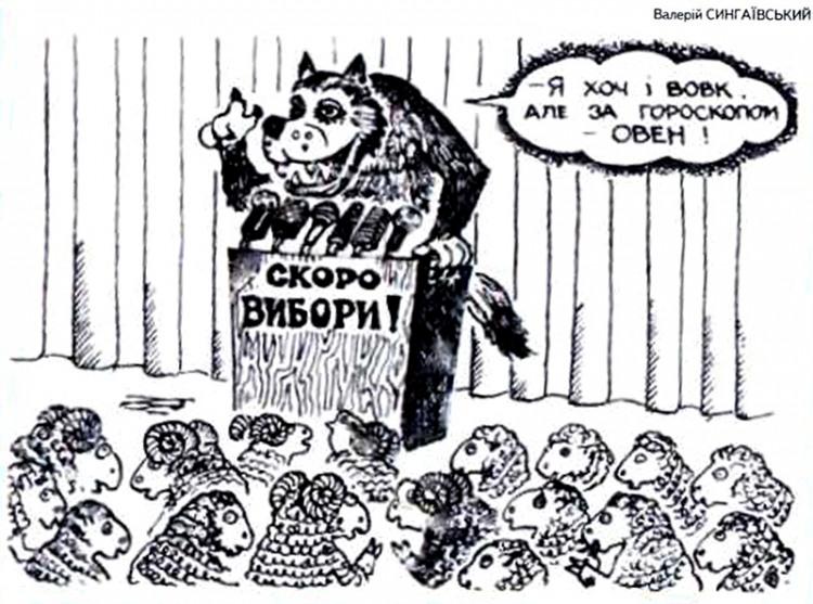 Малюнок  про вовків, баранів, гороскоп, вибори журнал перець