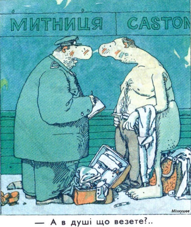 Малюнок  про митницю журнал перець