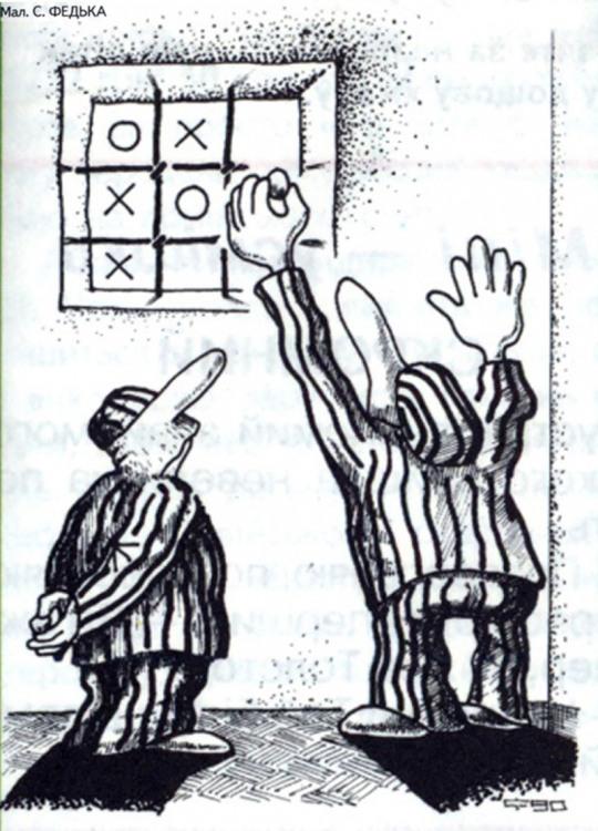 Малюнок  про арештантів, в'язницю, хрестики нулики журнал перець