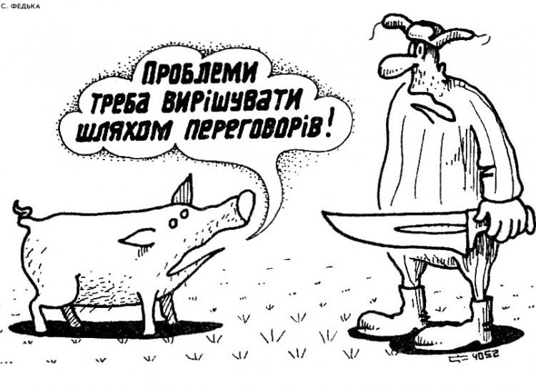 Малюнок  про свиней, проблеми, чорний журнал перець