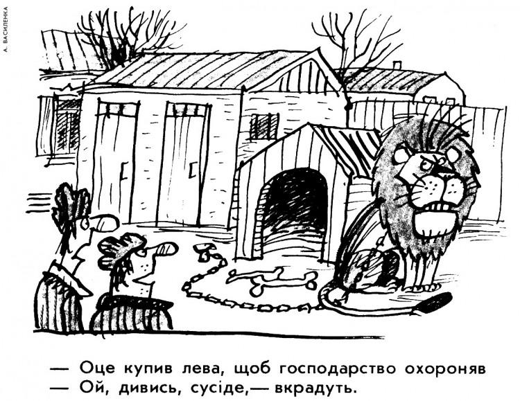 Малюнок  про лева журнал перець