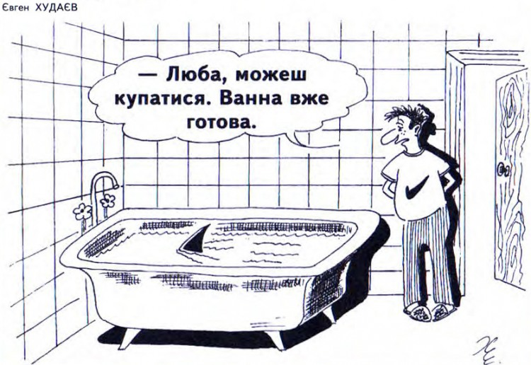 Малюнок  про ванну, чоловіка, дружину, акул, чорний журнал перець
