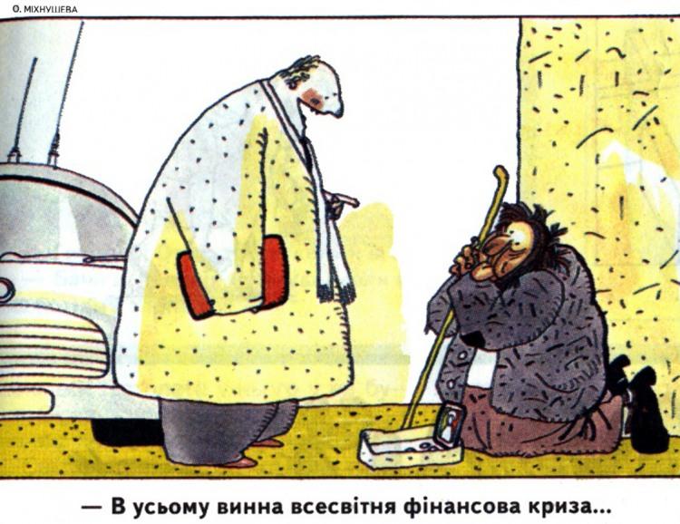 Малюнок  про жебраків, багатих, цинічний журнал перець