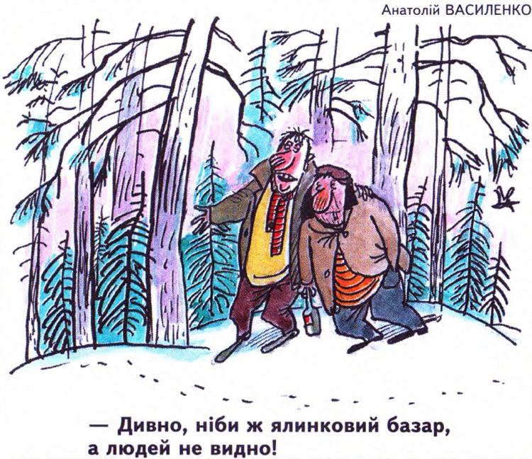 Малюнок  про п'яних, п'яниць журнал перець