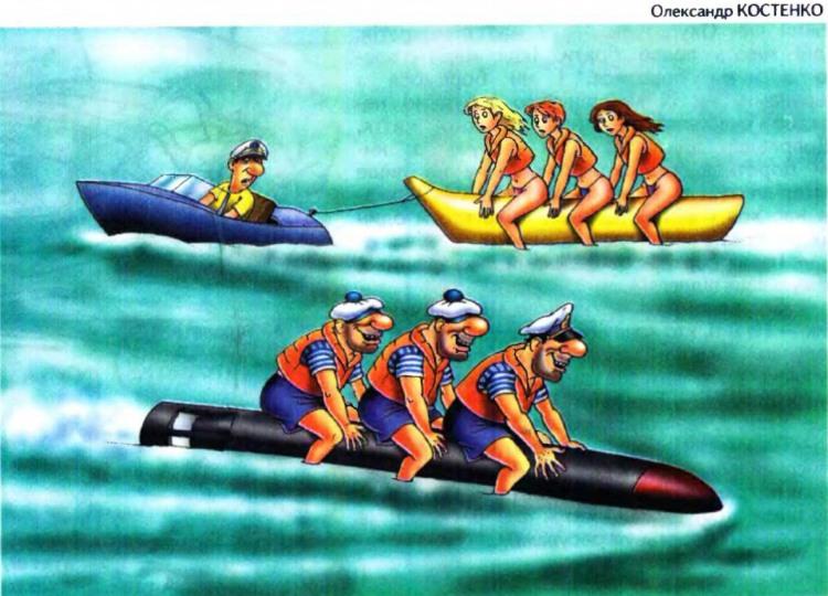 Малюнок  про торпеду, моряків журнал перець