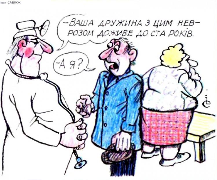 Малюнок  про лікарів, чоловіка, дружину, нерви журнал перець