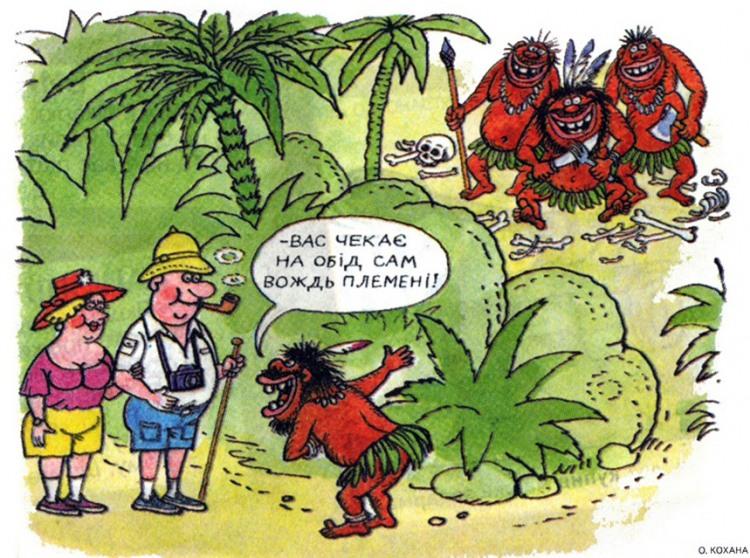 Малюнок  про канібалів, вождів, обід, чорний журнал перець