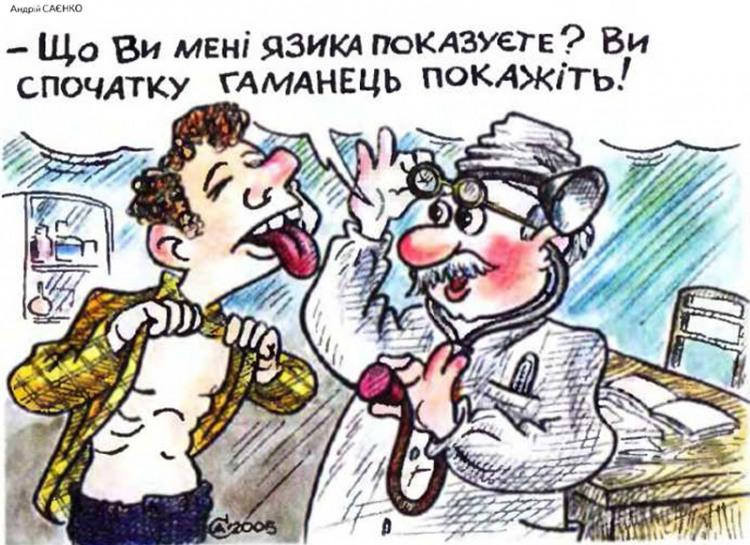 Малюнок  про лікарів, язика, гаманець журнал перець