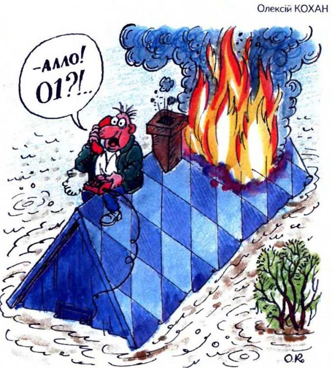 Малюнок  про повінь, пожежу журнал перець