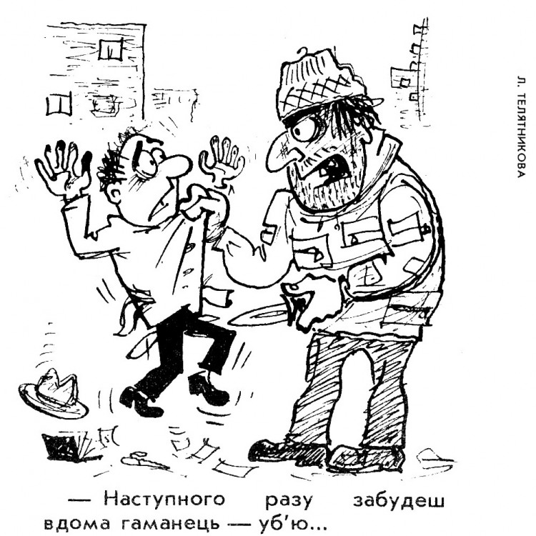 Малюнок  про пограбування, гаманець журнал перець