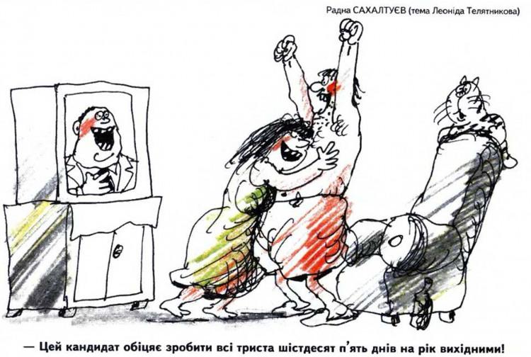 Малюнок  про вибори, обіцянку журнал перець