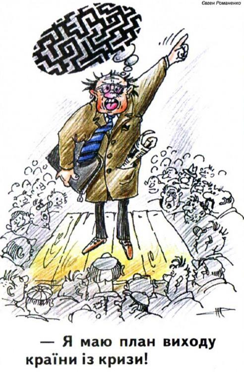 Малюнок  про план, політиків, кризу журнал перець