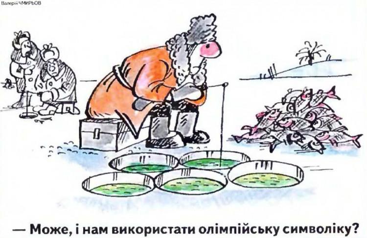 Малюнок  про рибалок, олімпіаду журнал перець
