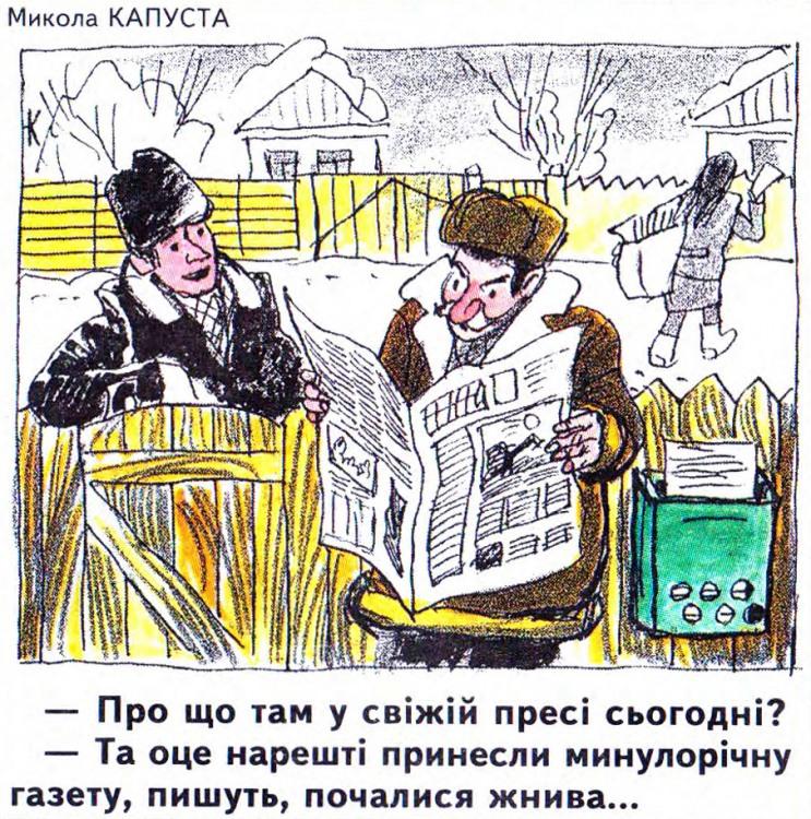 Малюнок  про газети журнал перець
