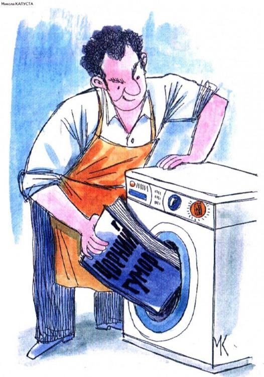 Малюнок  про гумор, пральну машину, чорний журнал перець