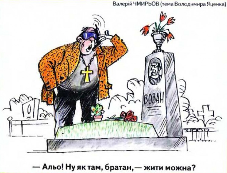 Малюнок  про кладовище, бандитів журнал перець