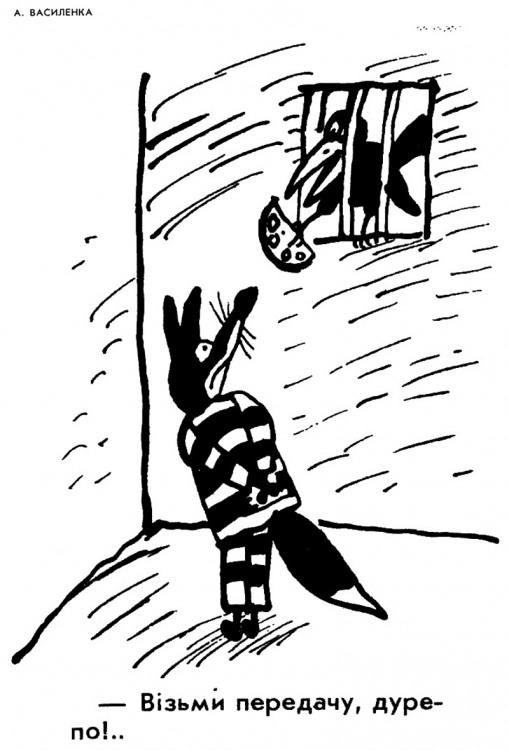 Малюнок  про лисицю, ворону, сир, в'язницю, арештантів журнал перець