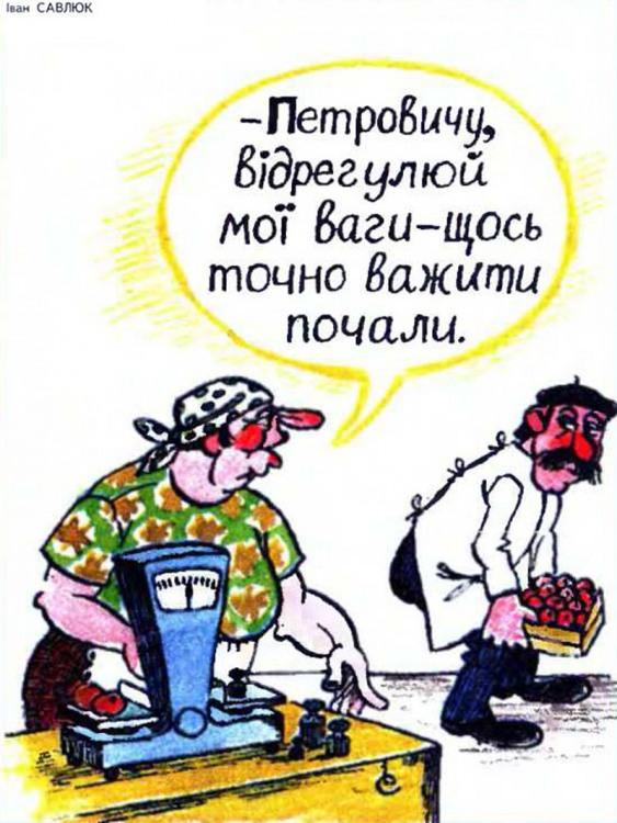 Малюнок  про ваги журнал перець