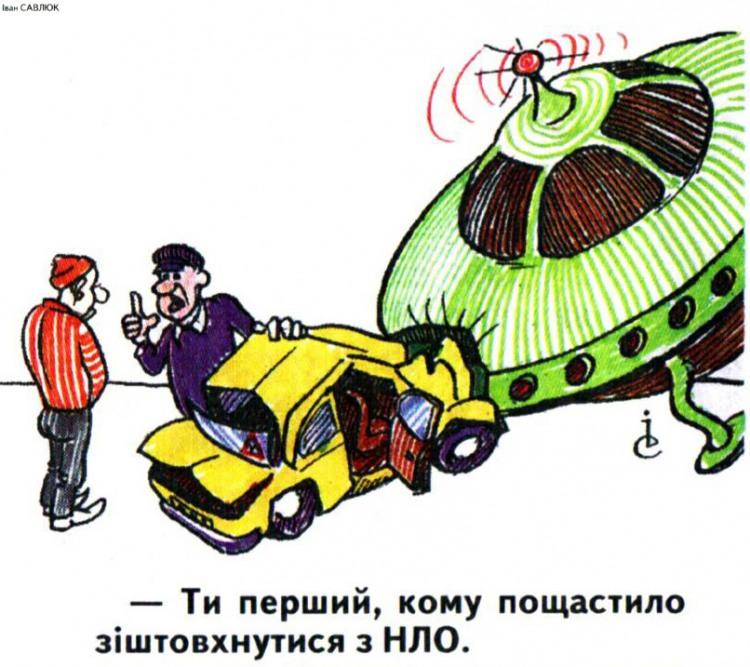 Малюнок  про нло, дтп, гра слів журнал перець