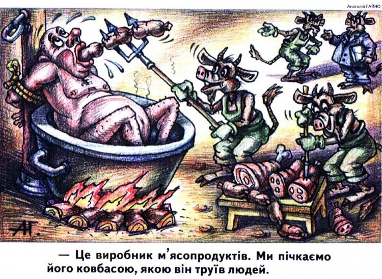Малюнок  про пекло, чорта, ковбасу журнал перець
