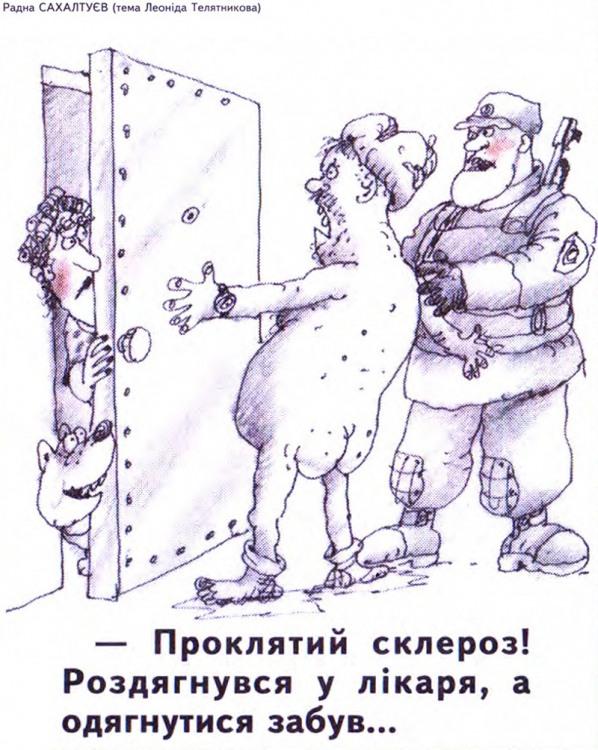 Малюнок  про роздягнених людей, склероз журнал перець