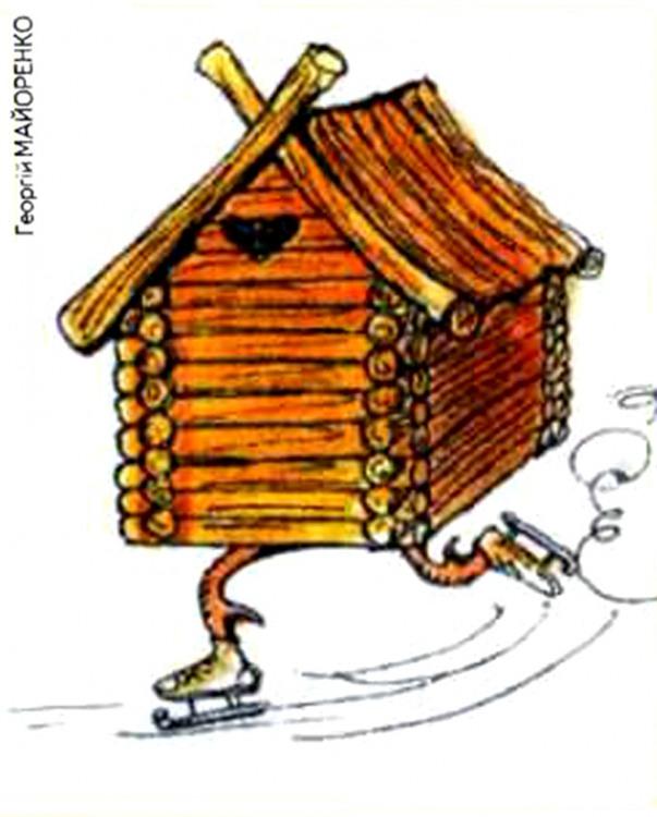 Малюнок  про ковзани, хатинку на курячих ніжках журнал перець