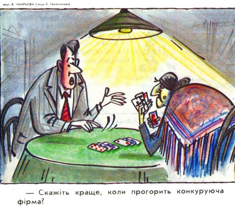 Малюнок  про ворожку, ворожіння, бізнесменів журнал перець