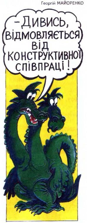 Малюнок  про змія горинича журнал перець