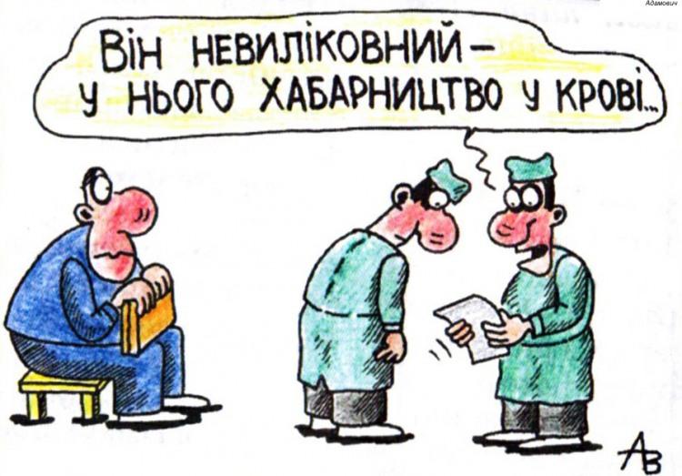 Малюнок  про хабарі, лікарів журнал перець