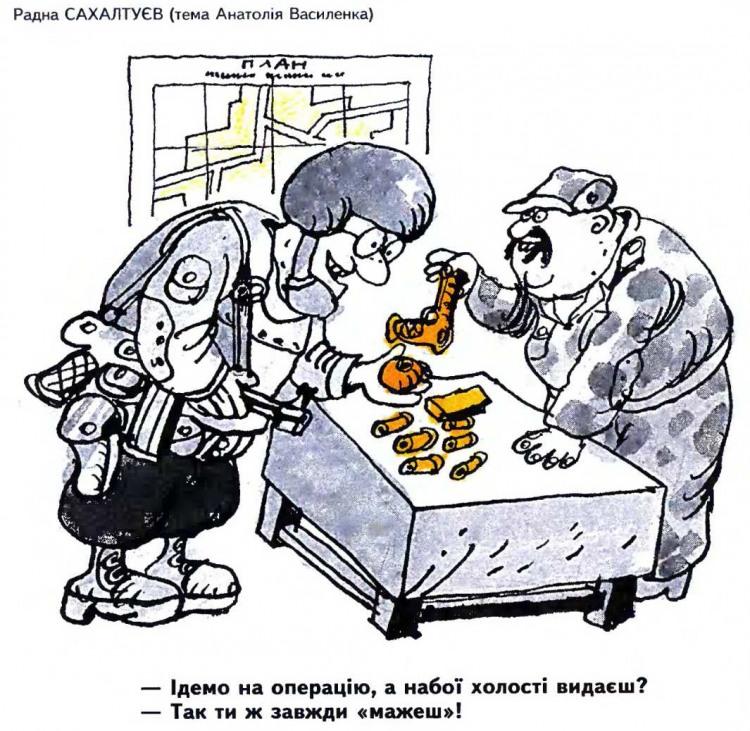 Малюнок  про міліціонерів, набої журнал перець