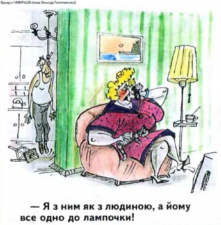 Малюнок  про чоловіка, дружину, самогубство, чорний, цинічний журнал перець