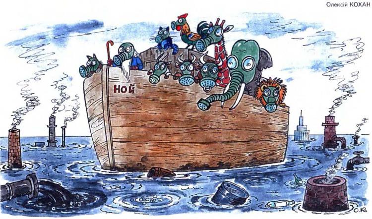 Малюнок  про ноя, забруднення журнал перець