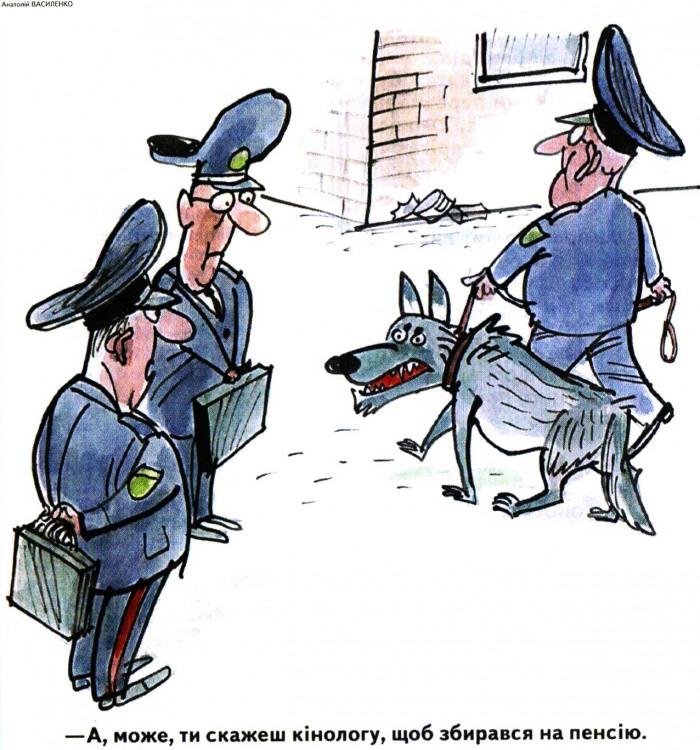 Малюнок  про кінологів, міліціонерів, пенсію журнал перець