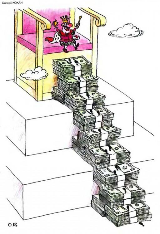Малюнок  про короля, гроші журнал перець