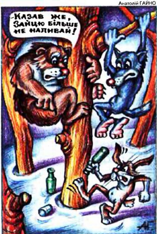 Малюнок  про звірів, алкоглоль, зайців журнал перець