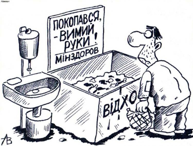 Малюнок  про смітник журнал перець