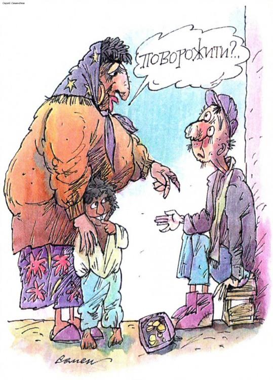 Малюнок  про ворожку, жебраків, ворожіння журнал перець