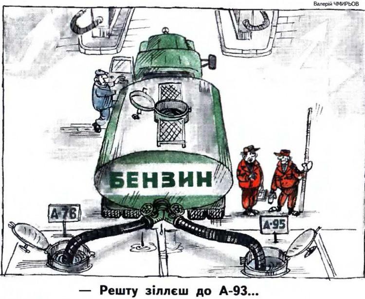 Малюнок  про бензин журнал перець