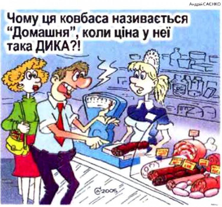 Малюнок  про ковбасу, ціни, гра слів журнал перець