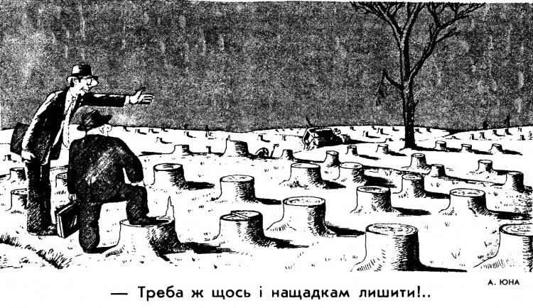 Малюнок  про пень, дерево, чорний журнал перець