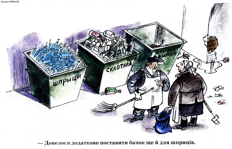 Малюнок  про сміттєвий бак, шприц журнал перець