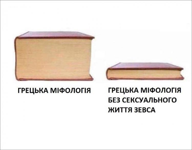 Фото прикол  про міфи та греків
