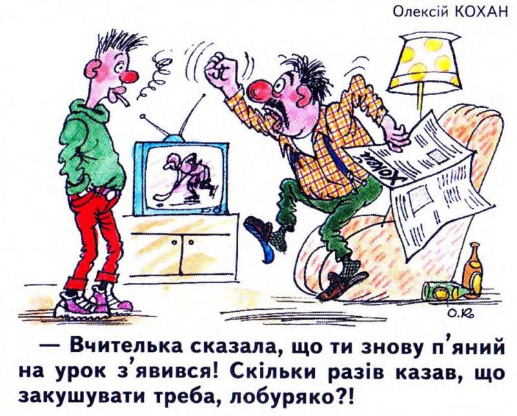 Малюнок  про сина, школу, п'яних журнал перець