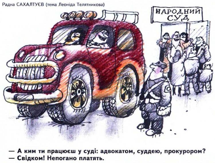 Малюнок  про свідків, суд журнал перець
