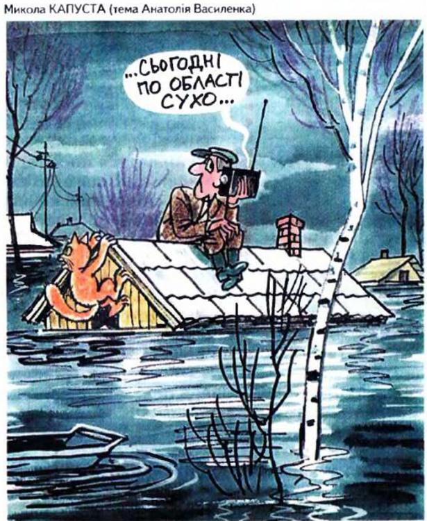 Малюнок  про повінь, метеорологів журнал перець