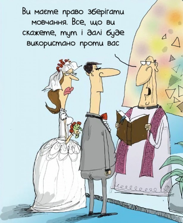 Малюнок  про одруження