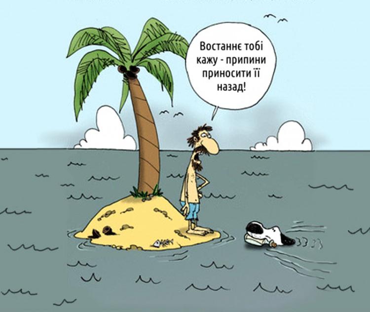 Малюнок  про безлюдний острів, пляшку та собак